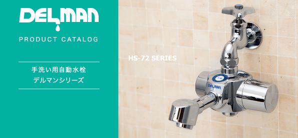 自動水栓デルマン HS-72